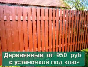 Дешевые деревянные заборы для дачи с установкой